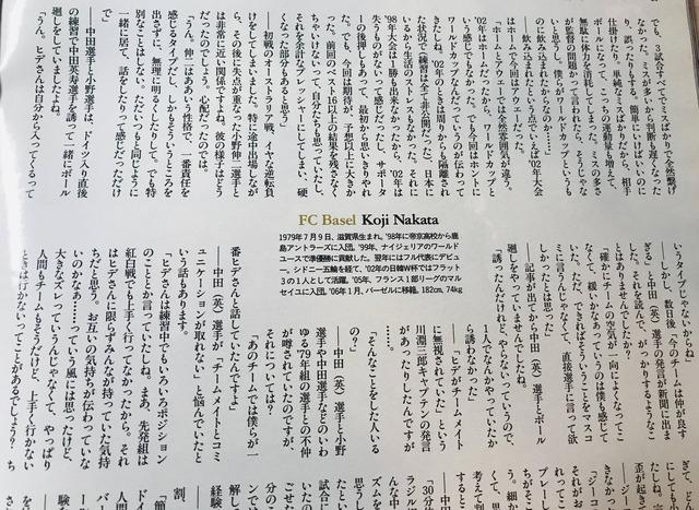 """◆日本代表◆小野伸二は「日本の宝」で「最高傑作」か?""""J歴代ベスト11""""で称賛の嵐!"""