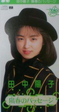 ◆小ネタ◆田中陽子がプロレスラーのアレクサンダー大塚と結婚