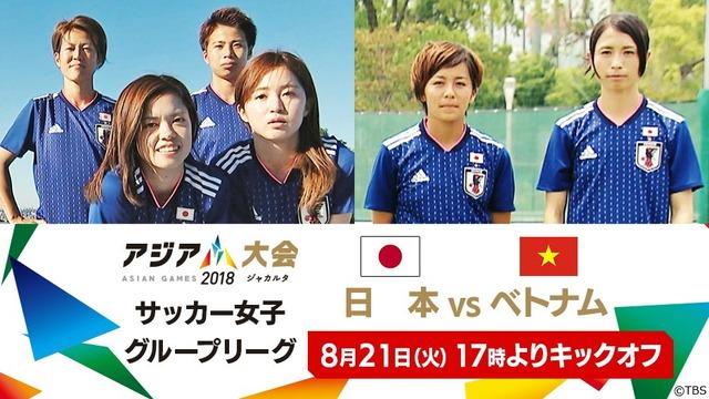 ◆アジア大会◆女子C組 なでしこ×ベトナム 菅澤と田中がともに2得点!炭鉱スコアでなでしこ勝利!C組首位突破