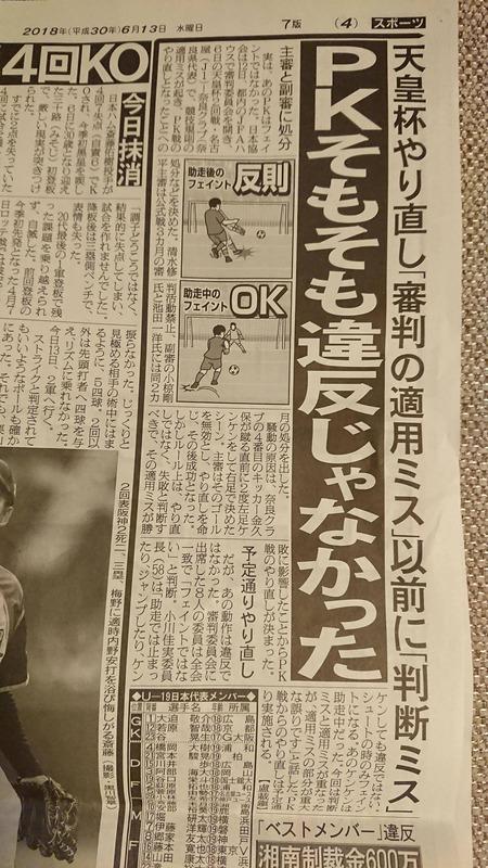 ◆天皇杯◆主審の判定も競技委員の判断もgdgd、奈良のPK違反じゃないと判断したのになぜかPK戦やり直し…