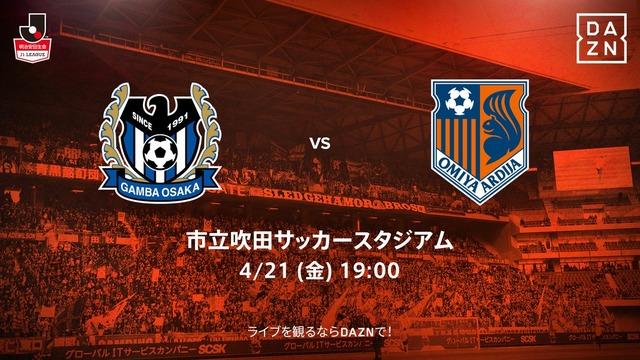 ◆J1◆8節 G大阪×大宮の結果 G大阪まるでドイツ人のような無慈悲さで6-0と最下位大宮を粉砕