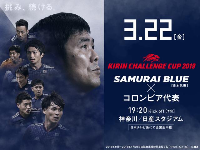 ◆悲報◆日本代表3月シリーズのアオリ画像から中島翔哉消える!電通さんの仕事が早すぎると話題に!