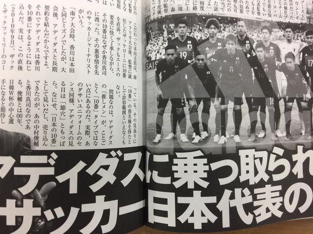 ◆悲報◆日本サッカー協会はアディダスに乗っ取られた!by 週刊実話