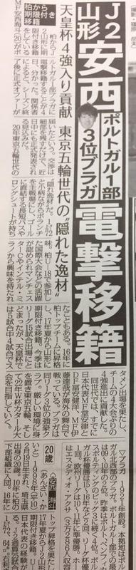 ◆海外移籍◆東京五輪世代J2山形安西、ポルトガル1部3位ブラガへ電撃移籍!第2の中島狙い?