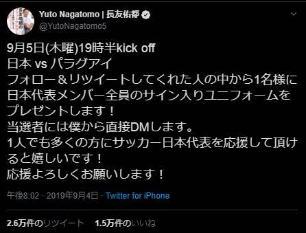 ◆朗報◆長友佑都さんから日本代表メンバー全員のサイン入りユニを貰えることが判明