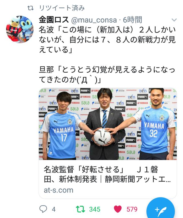 ◆悲報◆ジュビロ磐田名波浩監督幻覚が見え始める?(新加入二人しかいないのに)「自分には7、8人見えている」