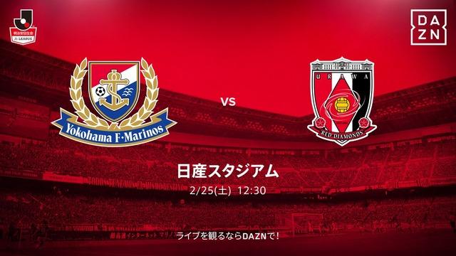 ◆Jリーグ◆開幕戦 横浜FM×浦和レッズの結果 後半Rシルバの2発で浦和逆転もマリノス再逆転で開幕勝利!