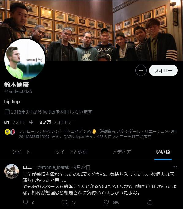 """◆悲報◆元鹿島の新トトロFW鈴木優磨さん、古巣の相馬監督批判ツイートに""""いいね!""""してしまう(´・ω・`)"""