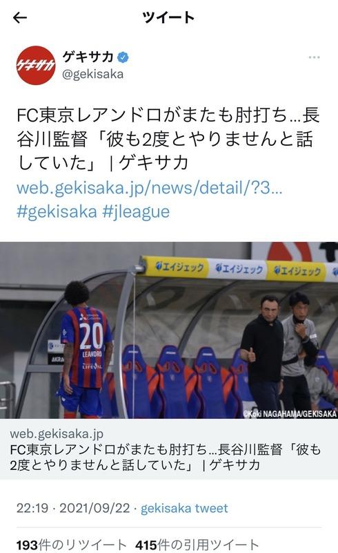 """◆朗報◆長友佑都、レアンドロのエルボー退場に""""長友動きます""""的なツイート"""