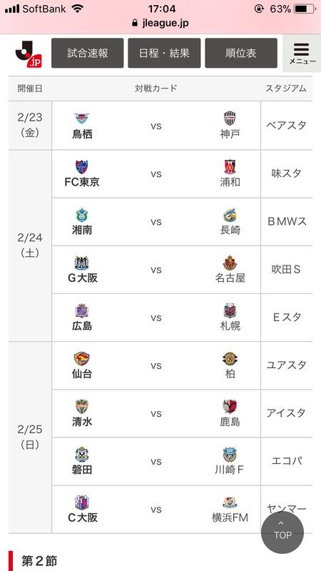 ◆Jリーグ◆J1・J2・J3 1・2節対戦カードを発表!2月23日(金)開幕