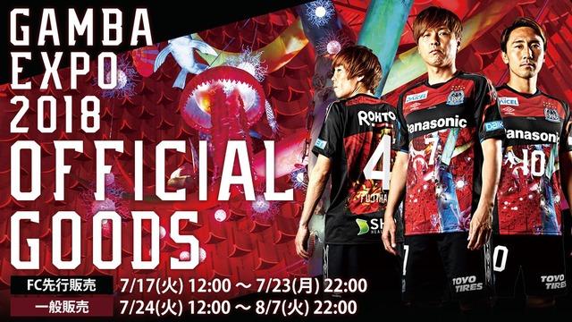 ◆悲報◆ガンバ大阪の記念ユニフォームが鹿島アントラーズにしか見えないと話題に!