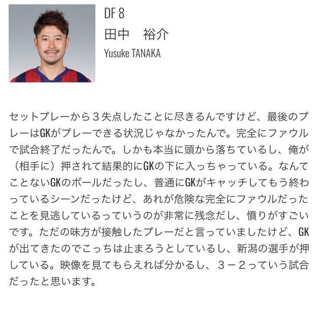 ◆Jリーグ◆検閲?岡山×新潟、岡山DF田中裕介の試合後審判批判コメント削除される…