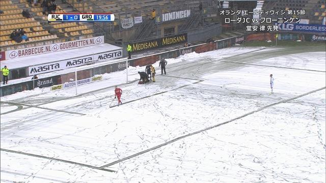 ◆オランダ◆堂安の試合見てたらGKが雪かき始めてた(´・ω・`)