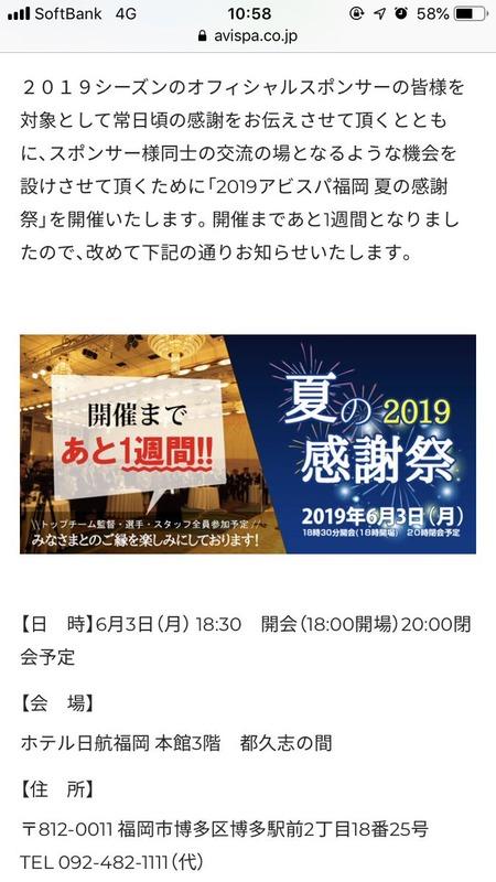 ◆J2◆アビスパ福岡ファビオ・ペッキア監督退任のお知らせ