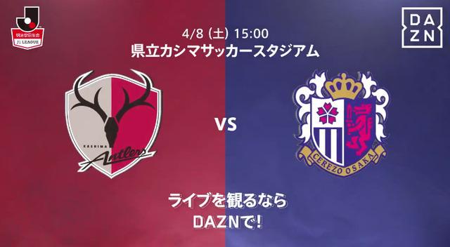 ◆J1◆6節 鹿島×C大阪の結果 C大阪山村のゴールで鹿島に勝利!鹿島連勝止まる