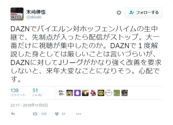 ◆悲報◆DAZN、バイヤン×ホッフェンの中継が途中で止まってサッカーライター木崎伸也氏から苦言を呈される
