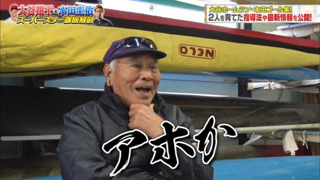◆TV出演◆ジャンクスポーツに出てきたケイスケ・ホンダの大叔父が強烈すぎると話題に!