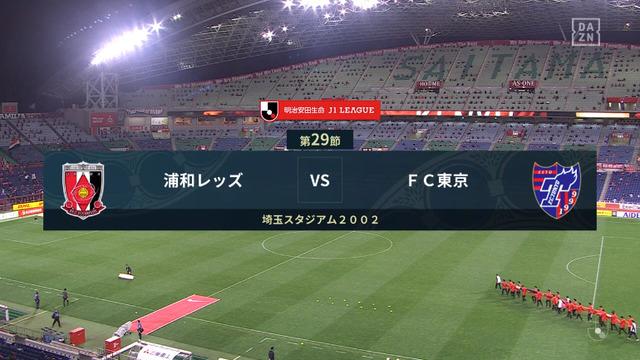 ◆J1◆29節 浦和×FC東京 瓦斯埼スタで17年ぶり勝利!大槻浦和交代するたびにチームが壊れる