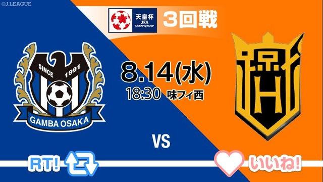 ◆天皇杯◆3回戦 ガンバ大阪格上の法政大学相手に健闘も0-2で力尽きる(´・ω・`)