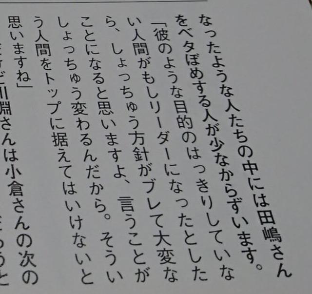◆JFA◆前会長犬飼基昭による現会長田嶋評が辛辣過ぎると話題に!「一番ダメなタイプです」