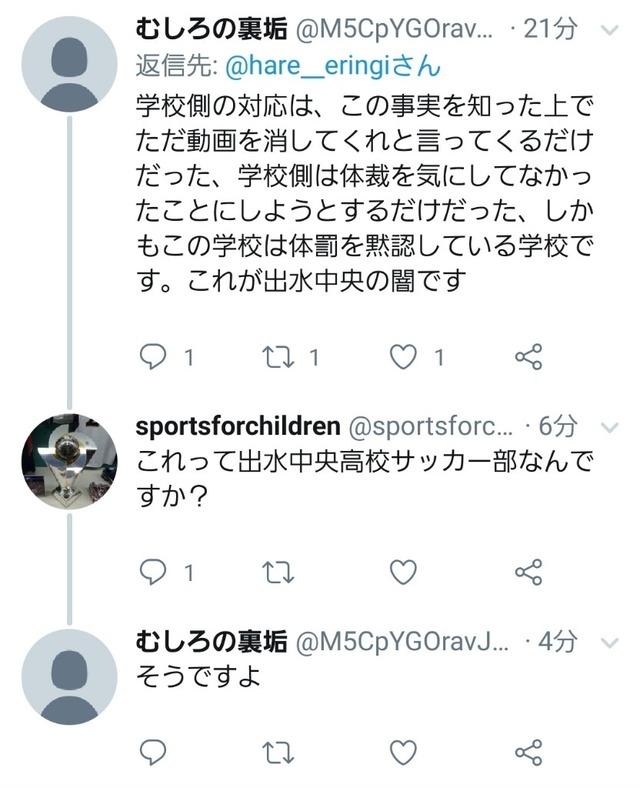 ◆悲報◆とある高校のサッカー部、コーチの暴力が酷すぎる件…動画流出