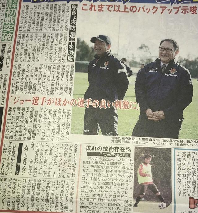 ◆朗報◆名古屋総帥豊田章男会長 外国人補強にジョー以降もトヨタから特別補強金を約束!