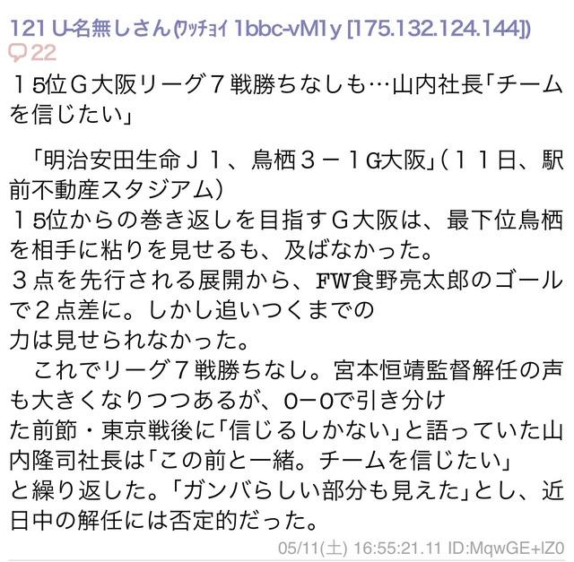 ◆Jリーグ◆ガンバ大阪、16位低迷サガン鳥栖に大敗も宮本恒靖監督解任の方針はなし