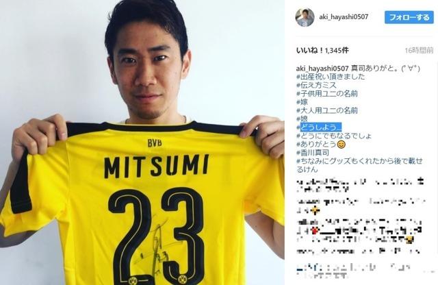 ◆悲報◆香川真司、FC東京GK林彰洋の出産祝いに子供用ユニを贈るも背中のネームが林の奥さんの名前(´・ω・`)