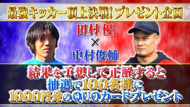 ◆朗報◆炎の体育会TV、中村俊さんラグビールールでラグ代表に完全勝利!