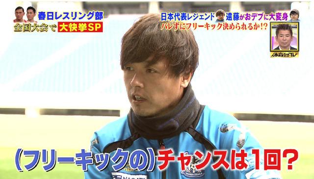◆TV出演◆炎の体育会TV 体重120kgおデブな遠藤ヤットのFKワロタwww