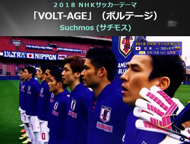 ◆W杯中継◆NHKが発表したサチモスの「VOLT-AGE」がサッカー中継に合ってなさすぎると話題に!