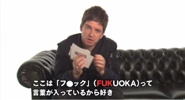 ◆Jリーグ◆マンCファンで有名なノエル・ギャラガーが福岡が好きな理由とは・・・