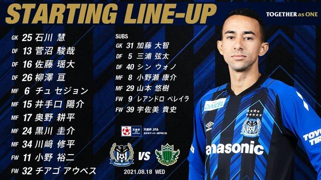 ◆天皇杯◆R32 G大阪×松本山雅 G大阪延長の2得点で振り切りR16へ
