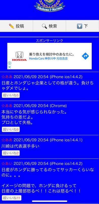 ◆悲報◆横浜Fマリノススレに「Hondaに乗り換え」広告が表示される事案発生
