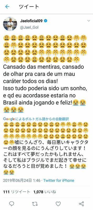 ◆悲報◆FC東京のブラジル人FWジャエルのツイートが病んでる人のそれだと話題に!「ブラジル帰りたい」