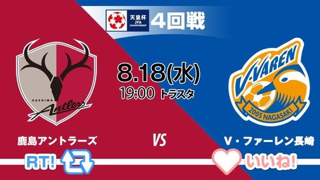 ◆天皇杯◆R16 鹿島逆転でV長崎破りR8へ、V大分善戦も延長で磐田に敗れる
