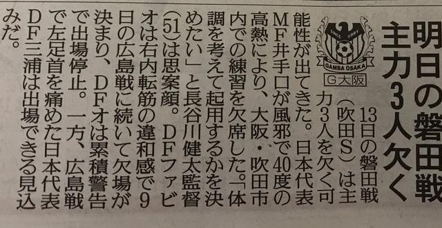 ◆Jリーグ◆G大阪、井手口陽介40度の発熱、ファビオも怪我、三浦も負傷明けで満身創痍