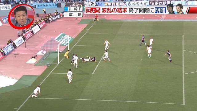 ◆悲報◆川崎F×広島のオフサイドゴール取り消し誤審、Goingで晒される