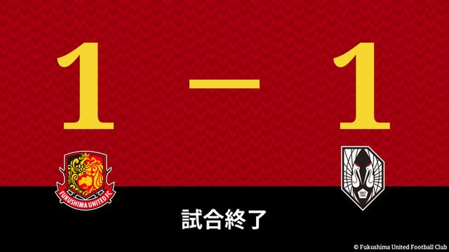 ◆朗報◆J3第3節 福島×岩手 岩手の名将秋田豊、PKで追いつかれるもJ3で初の勝ち点ゲット