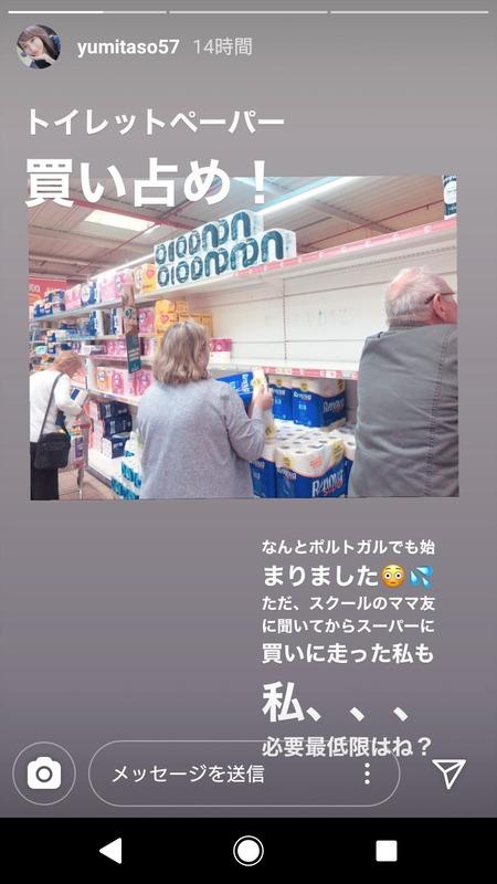 ◆悲報◆ポルティモネンセGK権田修一の嫁さん、ポルトガルでトイレットペーパー「買い占め!」