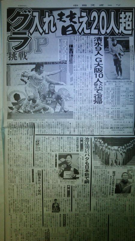 ◆Jリーグ◆名古屋グランパス、チーム解体!ジェフ千葉超えの選手23人入れ替えか?!