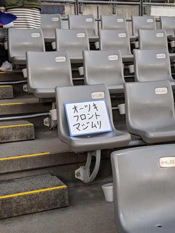 ◆悲報◆浦和ゴール裏弾幕規制に対抗してホワイトボードでクラブ批判!「オーツキ・フロント・マジムリ」