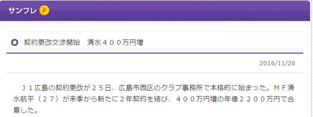 ◆Jリーグ◆神戸はG大阪大森に年俸5千万のオファー、広島は清水にたった2200万・・・ケチなのか堅実なのか・・・