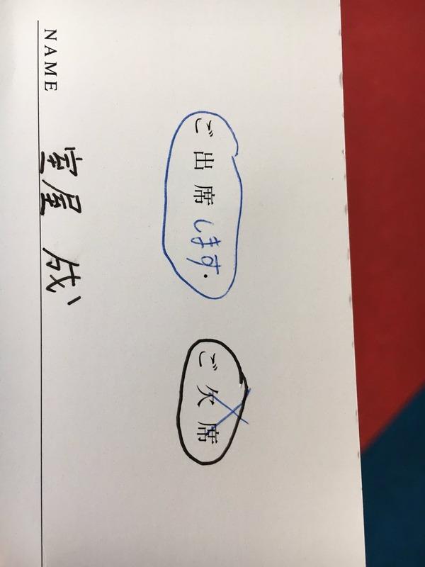 ◆悲報◆FC東京のリオ五輪代表DF室屋成、同僚吉本に披露宴招待状へのおバカ回答をツイッターで晒される