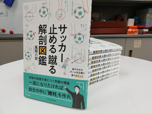 ◆朗報◆C大阪下部組織責任者就任の革命家風間八宏氏、和製マラドーナ育成を掲げる