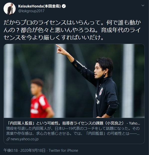 ◆SNS◆本田圭佑「プロの(監督)ライセンスはいらんって。…都合が色々悪いんやろうね…」内田篤人の記事を読みながら