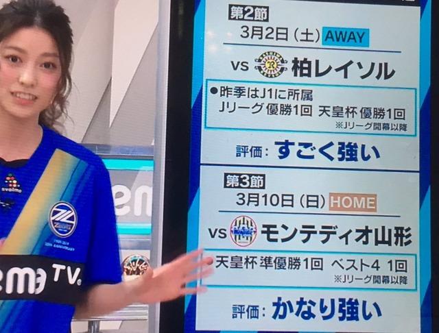 ◆J小ネタ◆AmabaTV町田応援番組の対戦相手評価が適当すぎると話題に!「すごく強い・かなり強い」