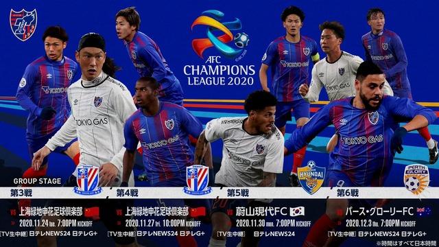 ◆ACL◆F組3節 FC東京×上海申花 FC東京全員師匠化、PKの1点返せず敗戦GL3位転落