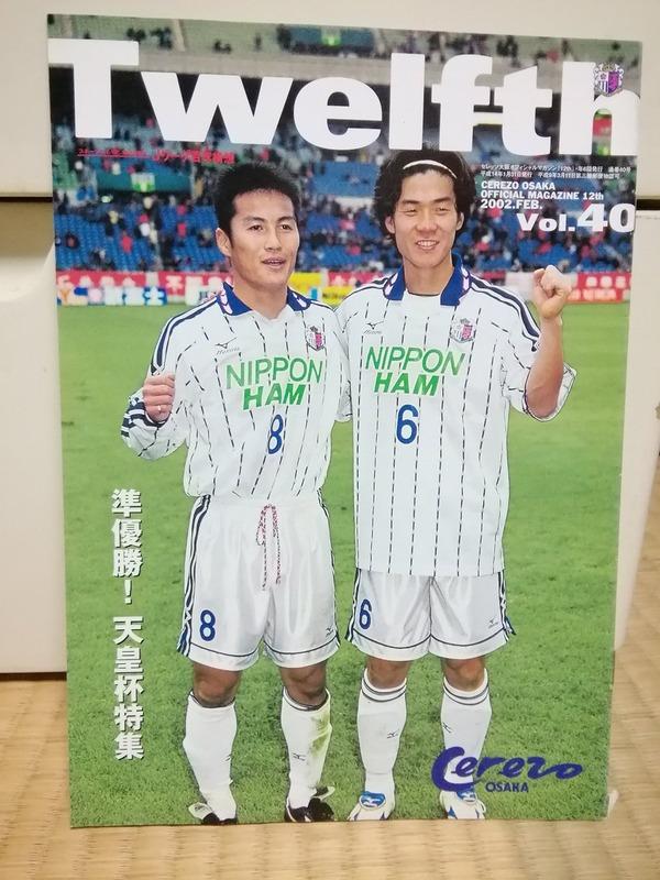◆画像◆2002年天皇杯準優勝したときのモリシとユンから15年経った結果www