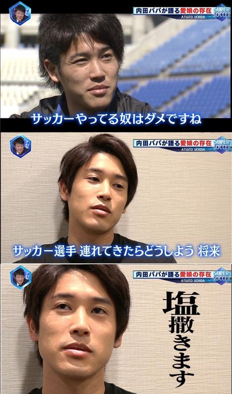 ◆小ネタ◆スパサカ内田篤人「(将来娘がサッカー選手連れてきたら?)塩撒きます(キリッ」